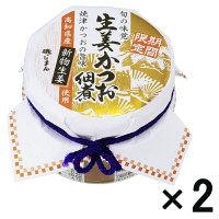 【アウトレット】磯じまん しょうがかつお佃煮 高知県産新物生姜使用 1セット(55g×2個)