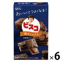 江崎グリコ ビスコ<焼きショコラ> 1セット(15枚入×6箱)