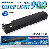NISSO(ニッソー) カラーライト900 2灯 90cm水槽用照明 熱帯魚 水草 12328 1個(直送品)