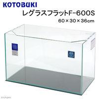 KOTOBUKI(コトブキ) レグラスフラット F-600S 60×30×36cm 60cm水槽 単体 13707 1個(直送品)