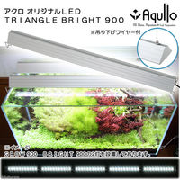 Aqullo(アクロ) TRIANGLE LED BRIGHT 900 7000lm Series 274007 1個(直送品)