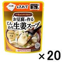 味の素 今夜はてづくり気分 お豆腐で作るじんわり生姜スープ ハトムギ・大豆り 1セット(210g×20個)
