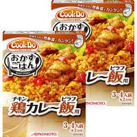 味の素KK 「Cook Do おかずごはん」83 鶏カレー飯用 2個