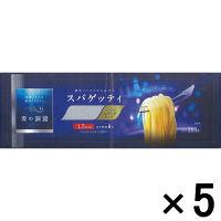 日清フーズ 青の洞窟 スパゲッティ1.7mm 200g 319660 1セット(5個)