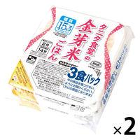 タニタ食堂の金芽米ごはん(国内産) 2個