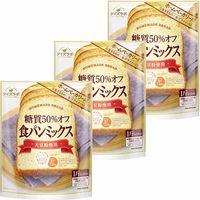 マルコメ ダイズラボ糖質オフパンミックス 1セット(3袋)