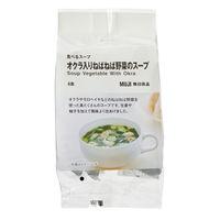 食べるスープ オクラ入りねばねば野菜