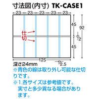 サンワサプライ 部品ケース TK-CASE1 1個 (直送品)
