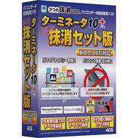 AOSデータ ターミネーター10plus 抹消セット版 BIOS/UEFI対応 TMS-92 (直送品)