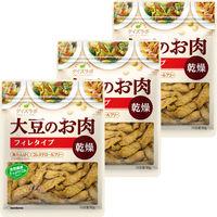 マルコメ ダイズラボ 大豆のお肉乾燥(大豆ミート)フィレ 90g 1セット(3袋)