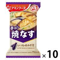 アサヒグループ食品 アマノフーズ いつものおみそ汁 焼なす 8g 1セット 10個