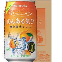 サントリー のんある気分 地中海オレンジ 350ml×24缶