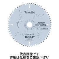 マキタ 高剛性ダブルスリットチップソー 165-64 A-50762 (直送品)