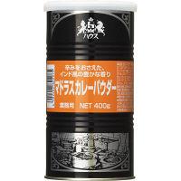 ハウス食品 業務用 マドラスカレーパウダー 400g 缶入 1個 カレースパイス