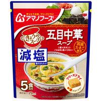 アマノフーズ 減塩きょうのスープ 五目中華スープ 1袋(5食入)