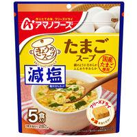 アサヒグループ食品 アマノフーズ 減塩きょうのスープ たまごスープ 5食入