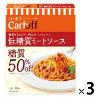 はごろも CarbOFF 低糖質ミートソース 120g 1セット(3個)