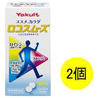 <LOHACO> ヤクルトヘルスフーズ ロコスムーズ 1セット(300粒×2個) サプリメント
