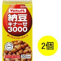 <LOHACO> ヤクルトヘルスフーズ 納豆キナーゼ3000 1セット(30日分×2個) サプリメント