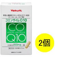 <LOHACO> ヤクルトヘルスフーズ コエンザイムQ10 1セット(60カプセル×2個) サプリメント