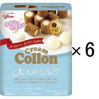 江崎グリコ クリームコロン<大人のミルク> 1セット(3箱)