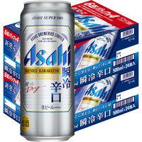 アサヒビール アサヒスーパードライ 瞬冷辛口 500ml×48缶