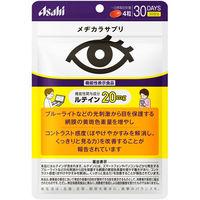<LOHACO> メヂカラサプリ 1袋(30日) アサヒグループ食品 【機能性表示食品】 ルテイン