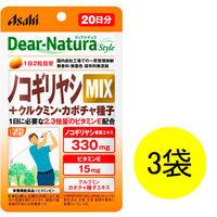 <LOHACO> ディアナチュラ(Dear-Natura) スタイル ノコギリヤシMIX 1セット(20日×3袋) アサヒグループ食品 サプリメント