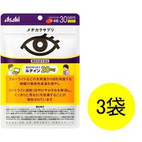 <LOHACO> メヂカラサプリ 1セット(30日×3袋) アサヒグループ食品 【機能性表示食品】 ルテイン