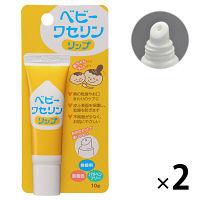 ベビーワセリンリップ 10g 2個セット 健栄製薬 リップクリーム