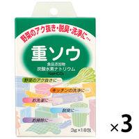 健栄製薬 重ソウ 18袋入 箱 54g
