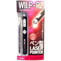 ビッグマン レーザーポインターペン型 WILP-R2 050262(直送品)