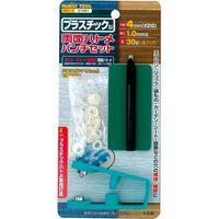 イチネンMTM プラスチック製両面ハトメパンチセット 4mm クリア30組 51561 1セット(直送品)