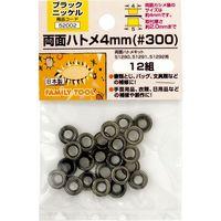 イチネンMTM 両面ハトメ 4mm 真鍮 12組 52002 1セット(直送品)の画像