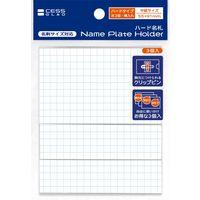 レモン ハード名札ホルダー ハード/横型/名刺サイズ 886672×10SET 1箱(10パック入)(直送品)