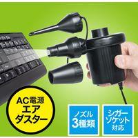 サンワダイレクト 電動エアダスター(強力・AC電源・シガープラグ) 200-CD033 1個(直送品)