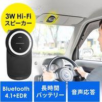 サンワダイレクト 車載Bluetoothスピーカー(ハンズフリー・通話・音楽対応・Bluetooth4.1・高音質・3W) 1個(直送品)の画像
