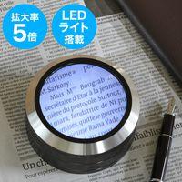 サンワダイレクト 拡大鏡(デスクルーペ・LEDライト付・5倍) 400-CAM013 1個(直送品)