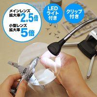 サンワダイレクト LEDライト付き拡大鏡(クリップ対応) 400-CAM019 1個(直送品)