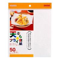 日本デキシー 天ぷら・フライ敷紙 4902172601718 1セット(500枚:50枚×10)(直送品)