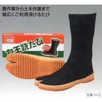 力王 跣たび 黒 10枚コハゼ 25cm H10(直送品)