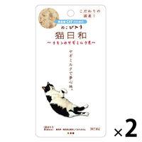 猫日和 猫用 パウチ チキンのヤギミルク煮 国産 40g 2袋