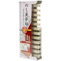 サンビー エンドレススタンプ のし美字印 EN-NS01(直送品)