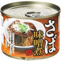 ネクストレード さば味噌煮缶 180g×48 4560255853968 1箱(48P入)(直送品)