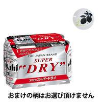 (おまけ付)スーパードライ 6缶