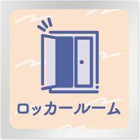 フジタ アパレル向けパステル B-KM1-0119 ロッカールーム 平付型アルミ(直送品)
