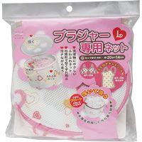洗濯ネット ブラジャー専用 L LH046 5個 アイセン(直送品)