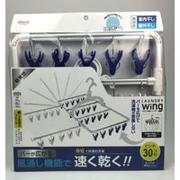 アルミ風通しハンガー30ピンチ LS001 2個 アイセン(直送品)