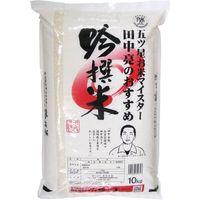 田中米穀 田中亮おすすめ吟撰米(国産) 10kg 4120117 1袋(10kg)(直送品)
