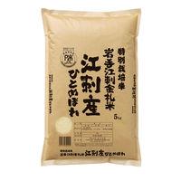 田中米穀 特別栽培米岩手江刺産ひとめぼれ 20kg 8412044 1セット(5kg×4袋)(直送品)